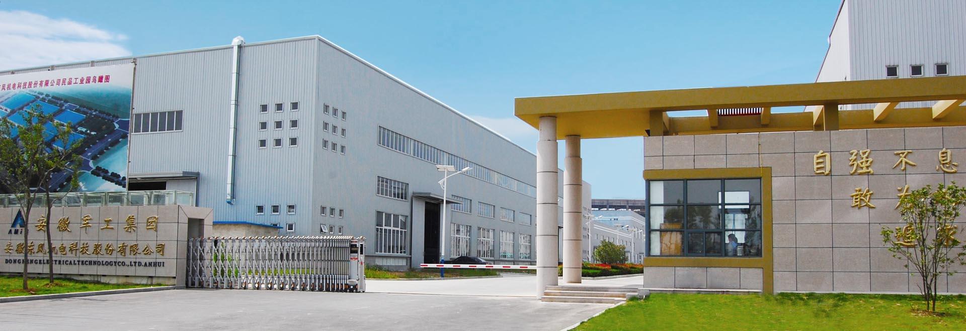 安徽东风机电科技股份有限公司