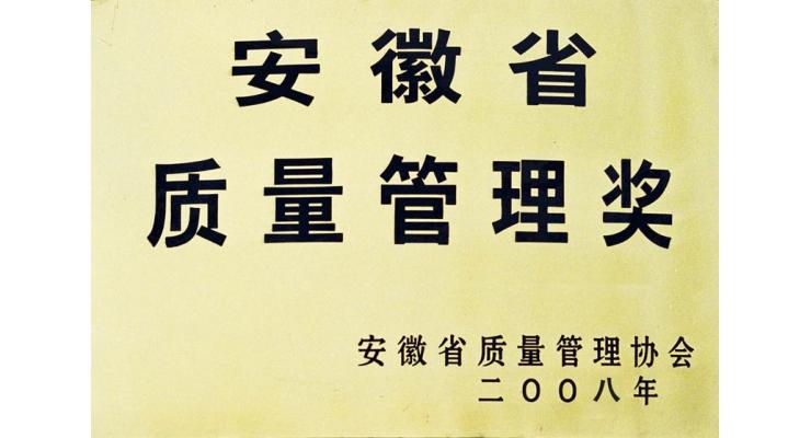 安徽省质理管理奖